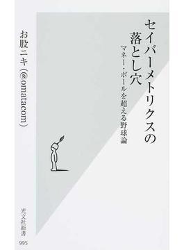 セイバーメトリクスの落とし穴 マネー・ボールを超える野球論(光文社新書)