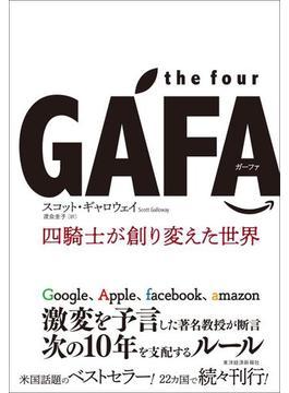 【ビジネス書グランプリ記念価格】the four GAFA 四騎士が創り変えた世界