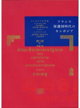 フランス保護国時代のカンボジア