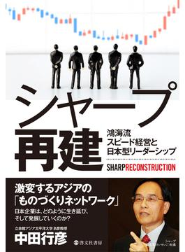 シャープ再建 鴻海流スピード経営と日本型リーダーシップ