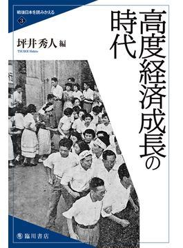 戦後日本を読みかえる 3 高度経済成長の時代