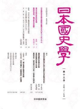 日本国史学 第13号(平成30年秋)