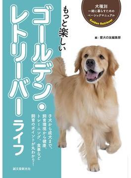 もっと楽しい ゴールデン・レトリーバーライフ(犬種別 一緒に暮らすためのベーシックマニュアル)