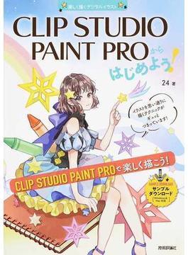 CLIP STUDIO PAINT PROからはじめよう! 楽しく描くデジタルイラスト