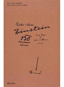 アインシュタイン150の言葉 新装版
