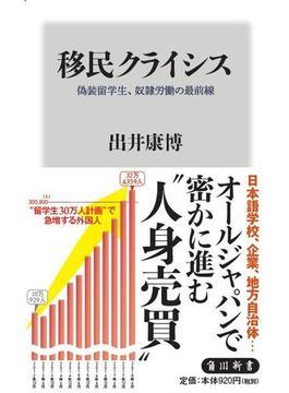 移民クライシス 偽装留学生、奴隷労働の最前線(角川新書)