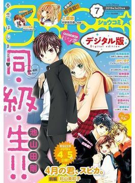 Sho-Comi 2019年7号(2019年3月5日発売)(Sho-Comi)