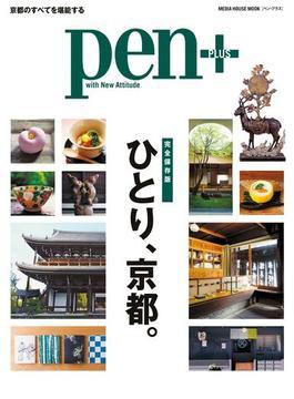 Pen+(ペン・プラス) 【完全保存版】 ひとり、京都。 (メディアハウスムック)(MH MOOK)