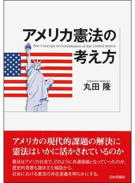 アメリカ憲法の考え方