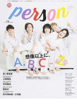 TVガイドperson vol.79(TOKYO NEWS MOOK)