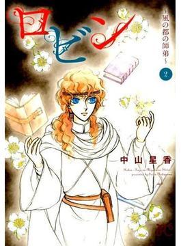 ロビン 2 風の都の師弟 (PRINCESS COMICS)(プリンセス・コミックス)