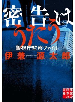 密告はうたう(実業之日本社文庫)