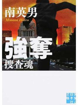 強奪(実業之日本社文庫)
