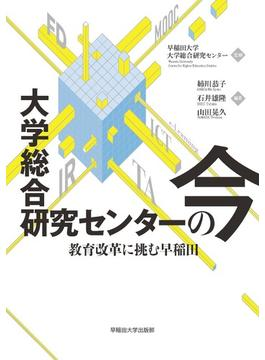 大学総合研究センターの今 教育改革に挑む早稲田