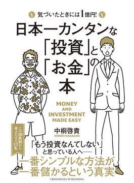 日本一カンタンな「投資」と「お金」の本