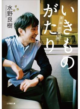 いきものがたり 新録改訂版(小学館文庫)