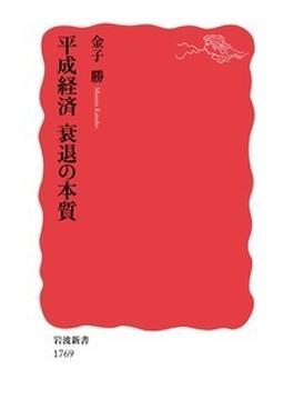 平成経済衰退の本質(岩波新書 新赤版)