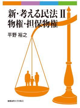 新・考える民法 2 物権・担保物権
