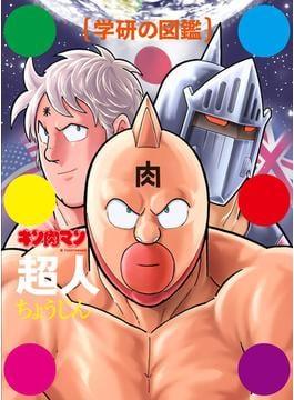 キン肉マン「超人」初回限定ケース版(学研の図鑑)