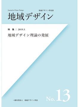 地域デザイン 地域デザイン学会誌 No.13 特集地域デザイン理論の発展