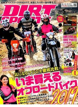 DIRT SPORTS (ダートスポーツ) 2019年 05月号 [雑誌]