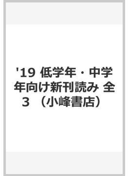 小峰書店低学年・中学年向け新刊読み物セット 2019