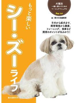 もっと楽しい シー・ズーライフ(犬種別 一緒に暮らすためのベーシックマニュアル)