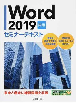 Word 2019 応用