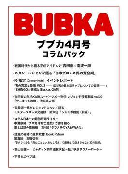 BUBKA コラムパック 2019年4月号(BUBKA)