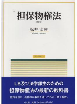 担保物権法 第2版