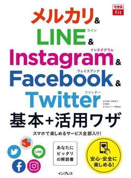 できるfit メルカリ&LINE&Instagram&Facebook&Twitter 基本+活用ワザ(できるシリーズ)