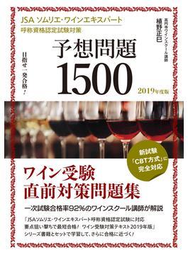 JSAソムリエ・ワインエキスパート呼称資格認定試験対策予想問題1500 目指せ一発合格! 2019年度版