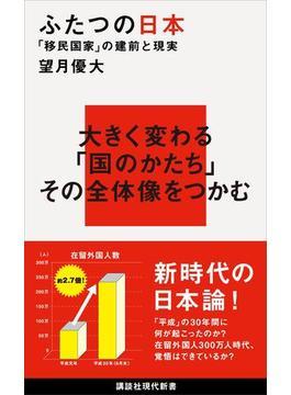 ふたつの日本 「移民国家」の建前と現実(講談社現代新書)