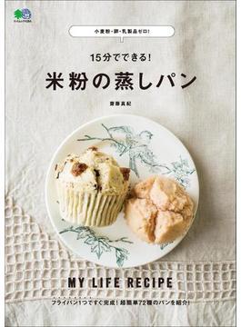 小麦粉・卵・乳製品ゼロ!15分でできる!米粉の蒸しパン