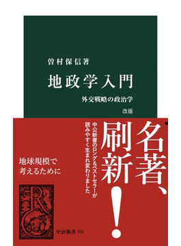 改版・地政学入門 外交戦略の政治学