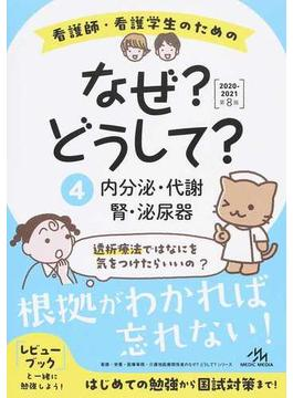 看護師・看護学生のためのなぜ?どうして? 第8版 4 内分泌・代謝/腎・泌尿器