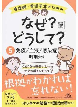 看護師・看護学生のためのなぜ?どうして? 第8版 5 免疫/血液/感染症/呼吸器