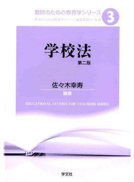 教師のための教育学シリーズ 第2版 3 学校法
