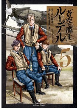 蒼空の魔王ルーデル 5 (BAMBOO COMICS)