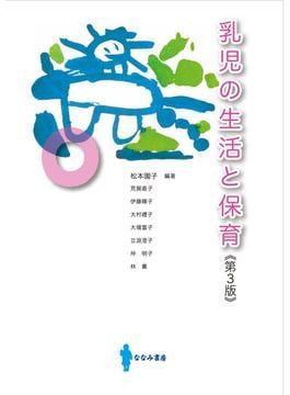乳児の生活と保育 第3版