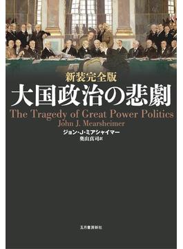 大国政治の悲劇 新装完全版