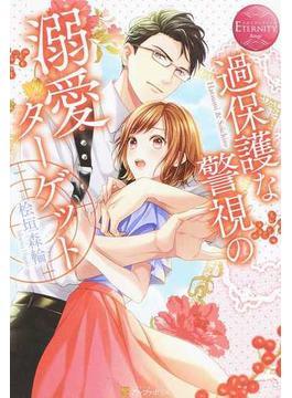 過保護な警視の溺愛ターゲット Hatsumi & Soichiro(エタニティブックス・赤)