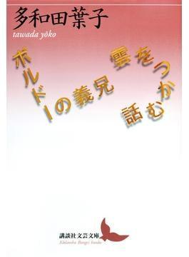 雲をつかむ話/ボルドーの義兄(講談社文芸文庫)