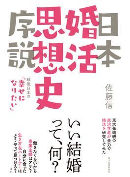 日本婚活思想史序説 戦後日本の「幸せになりたい」