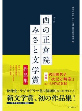 西の正倉院みさと文学賞作品集 第1回