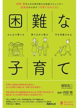 困難な子育て 内田樹せんせ主宰の新たな地域コミュニティ凱風館から学ぶ「子育てのかたち」 みんなで育てる 育てながら学ぶ 今を充実させる