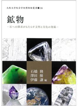 鉱物 石への探求がもたらす文明と文化の発展