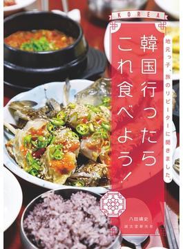 【期間限定価格】韓国行ったらこれ食べよう!