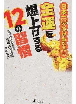 金運を爆上げする12の習慣 日本一宝くじが当たる寺