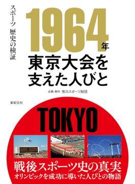 1964年東京大会を支えた人びと